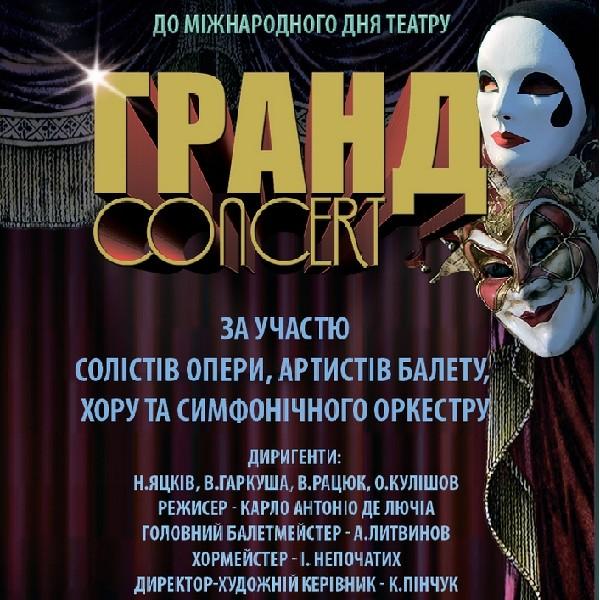 Гранд Концерт До міжнародного дня театру