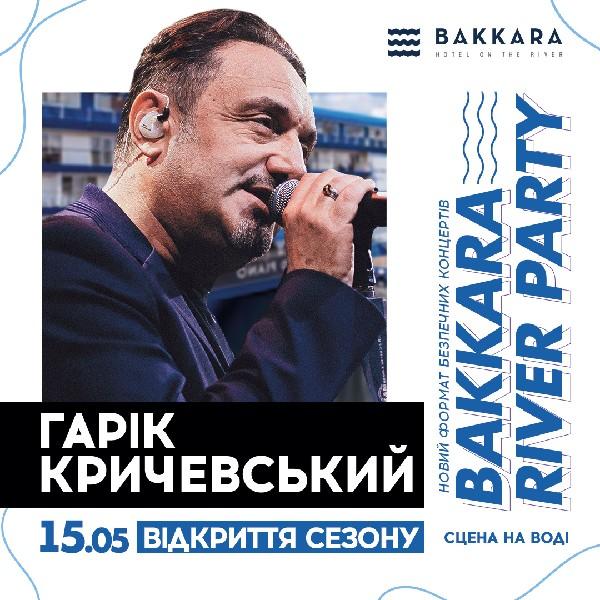 Гарік Кричевський. BAKKARA RIVER PARTY