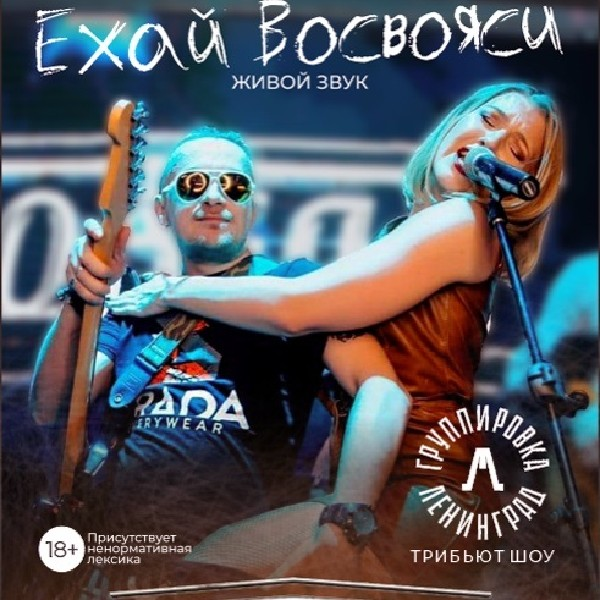 Трибьют-Шоу «Ленинград». Группа «Победа»