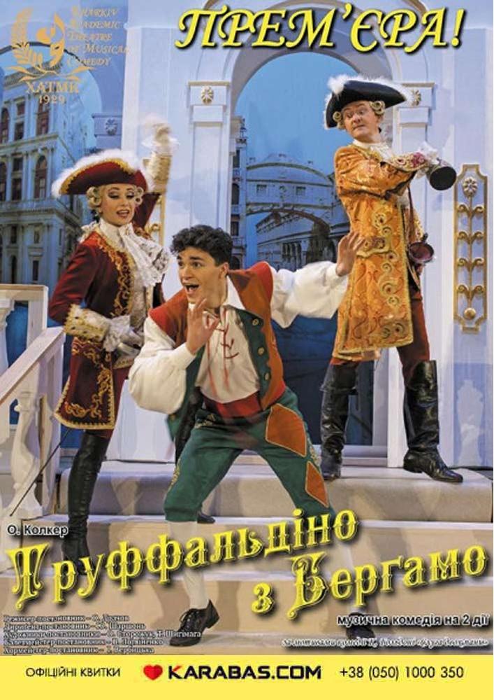 Купить билет на Труффальдіно з Берґамо в Харківський академічний театр музичної комедії Харківський Академічний Театр Музичної Комедії