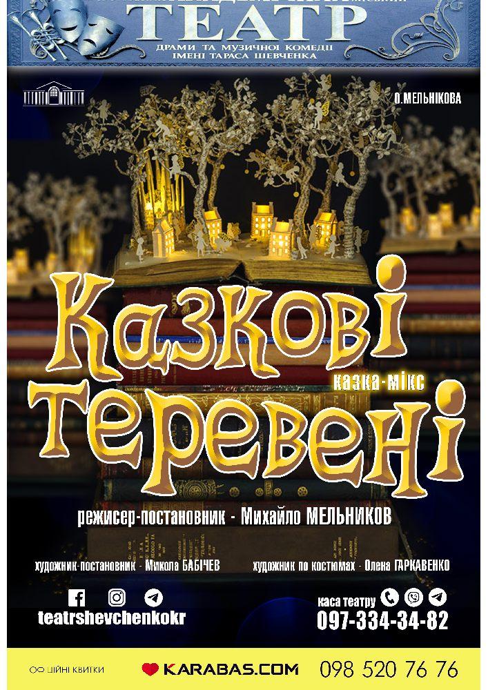 Купить билет на ПРЕМ'ЄРА Казка - мікс «Казкові теревені» в Театр им. Т.Г. Шевченко Центральный зал
