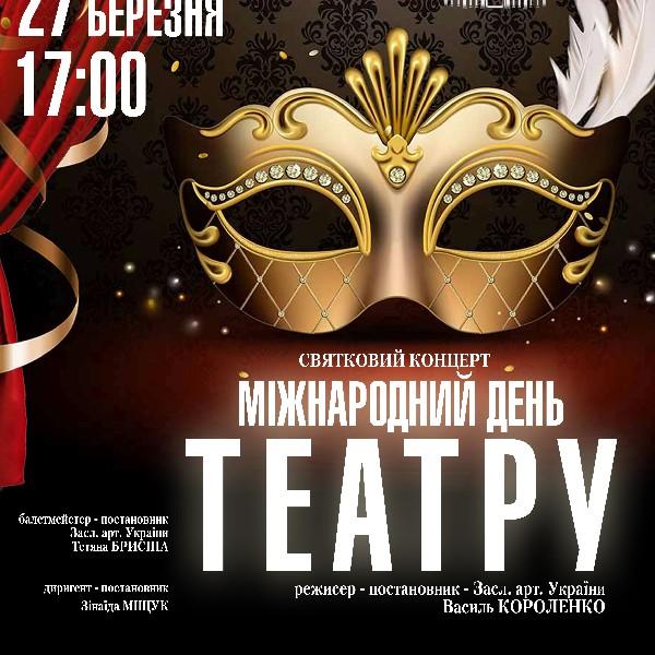 Святковий концерт «Міжнародний день театру»