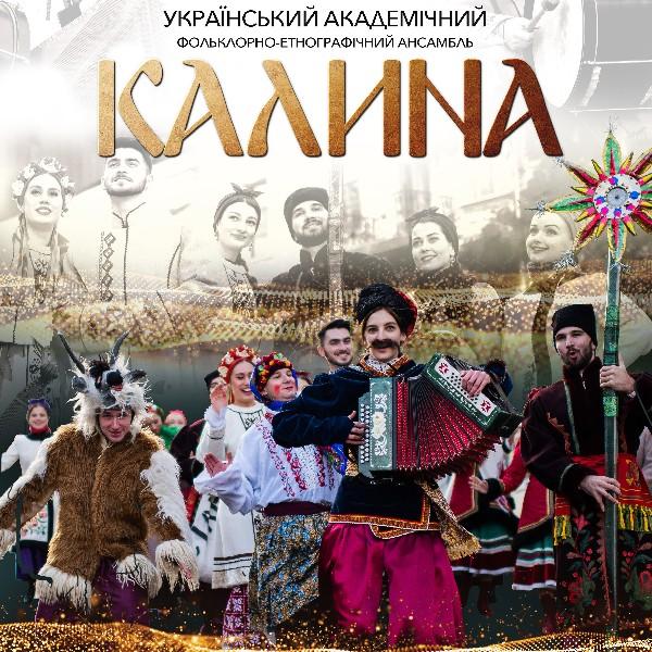 Український фольклорно-етнографічний ансамбль «Калина»