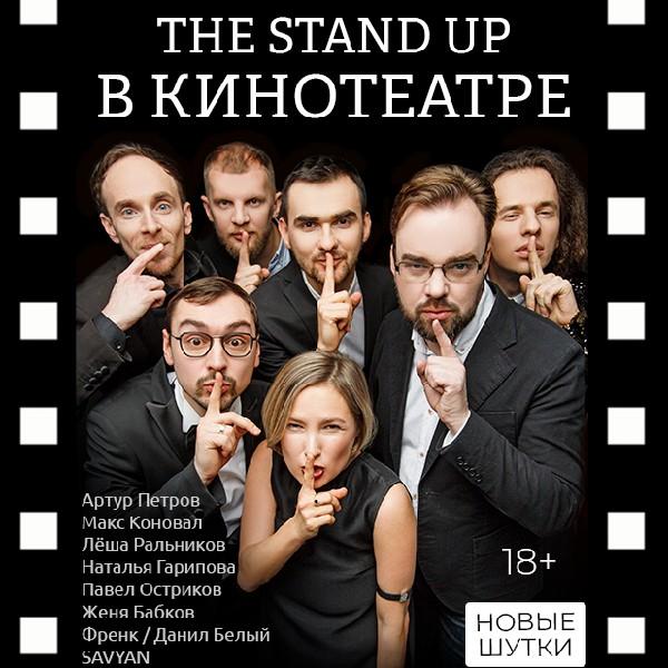 The Stand Up в Кинотеатре