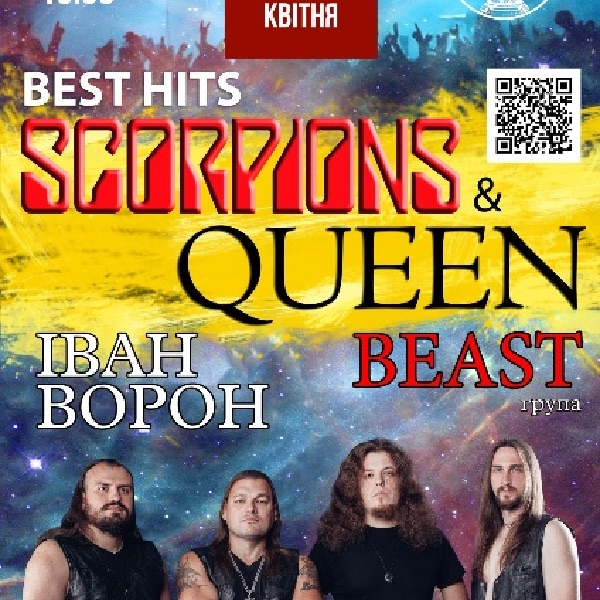 Tribute «QUEEN» and «Scorpions» band «Beast»