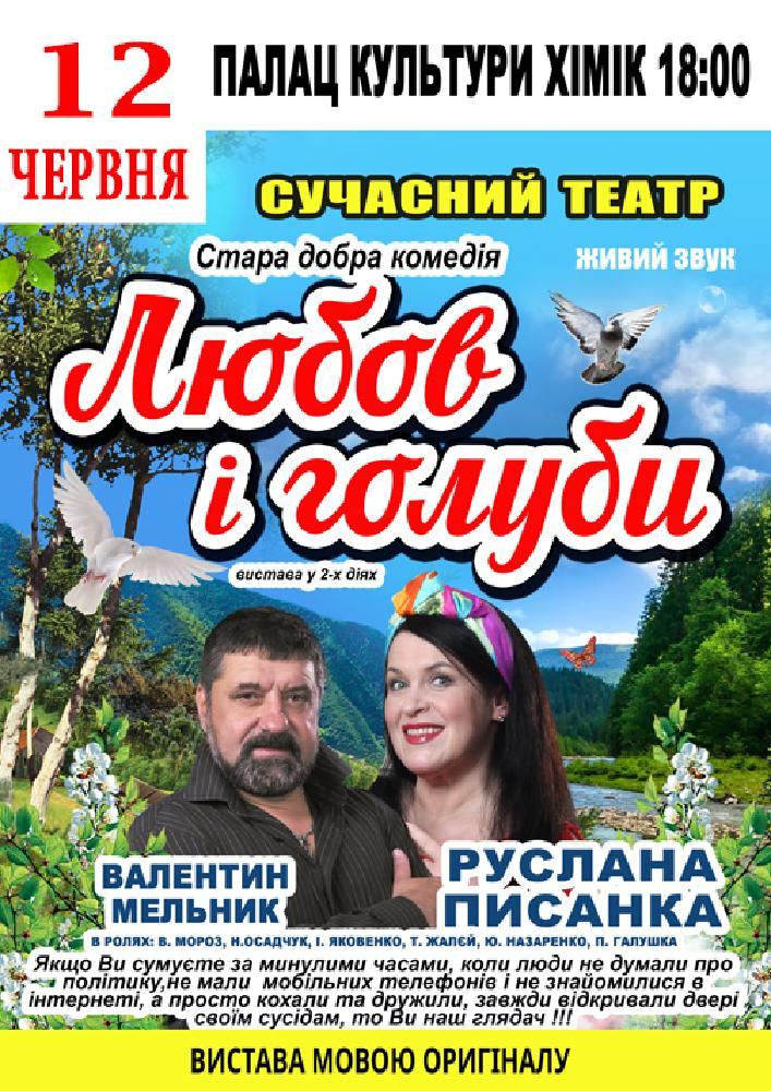 Купить билет на Любовь и голуби в ДК Химик Центральный зал