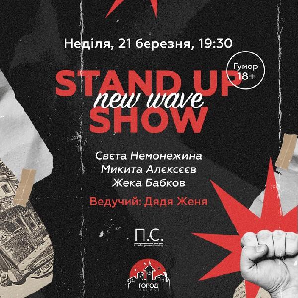 Стендап / Stand Up «New Wave»