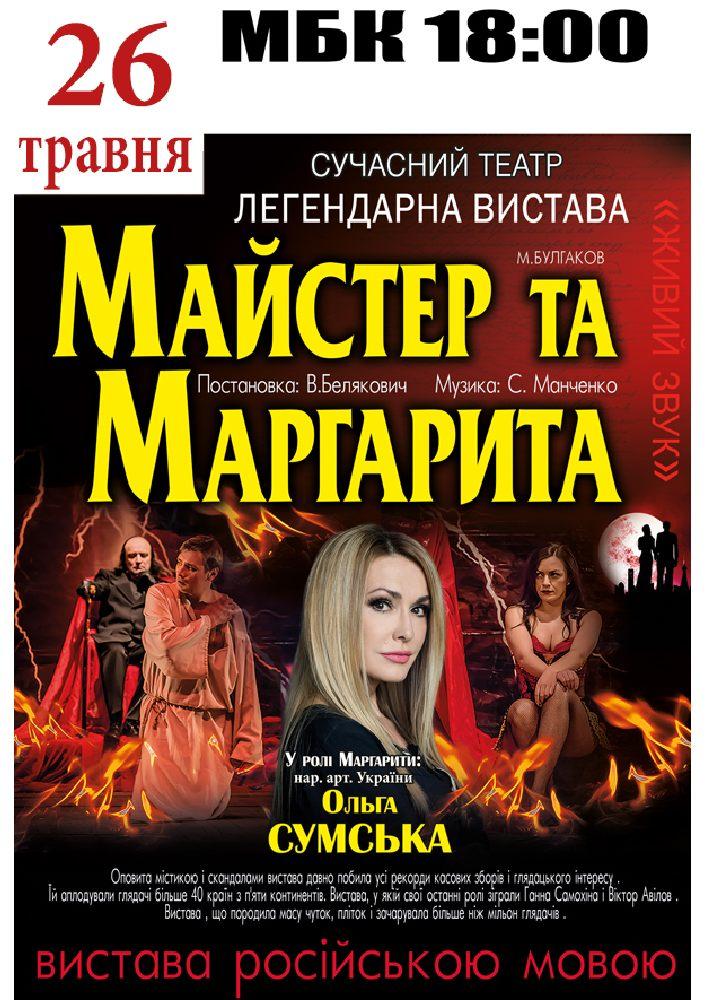 Купить билет на Спектакль «Мастер и Маргарита» в Міський будинок культури Зал Canvas