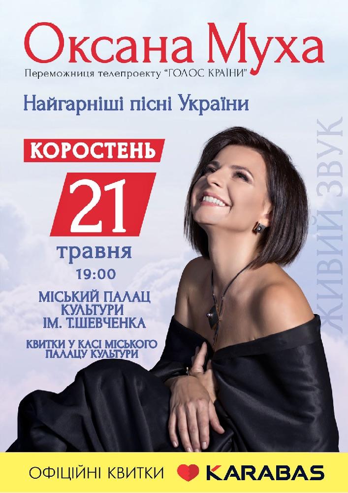 Купить билет на Оксана Муха в ГДК Коростень Центральный зал