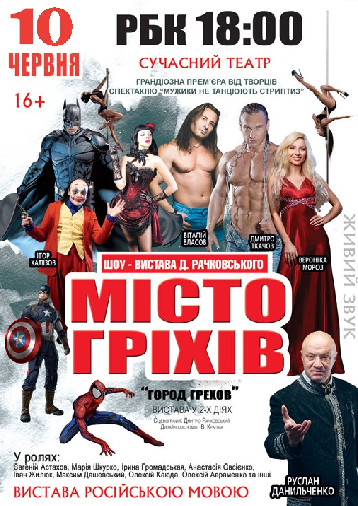 Купить билет на Місто гріхів в РБК Новый зал