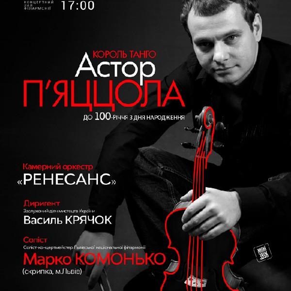 Камерний оркестр «Ренесанс» та скрипаль-віртуоз Марко Комонько. «Король танго. Астор П'яццола»