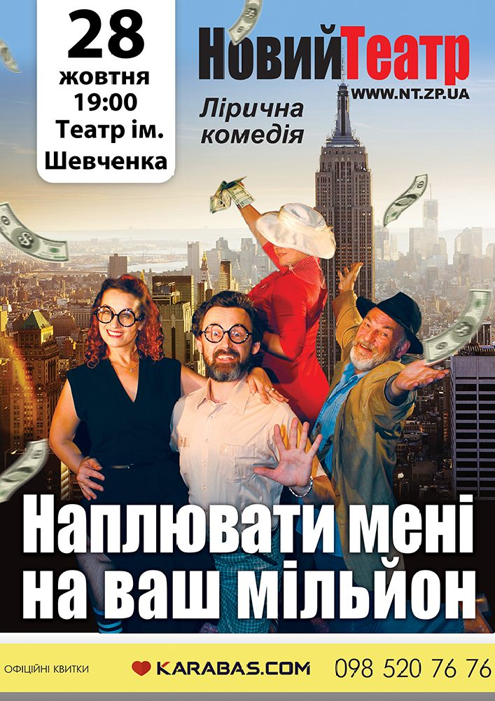 Купить билет на Наплювати мені на Ваш мільйон в Театр им. Т.Г. Шевченко Центральный зал