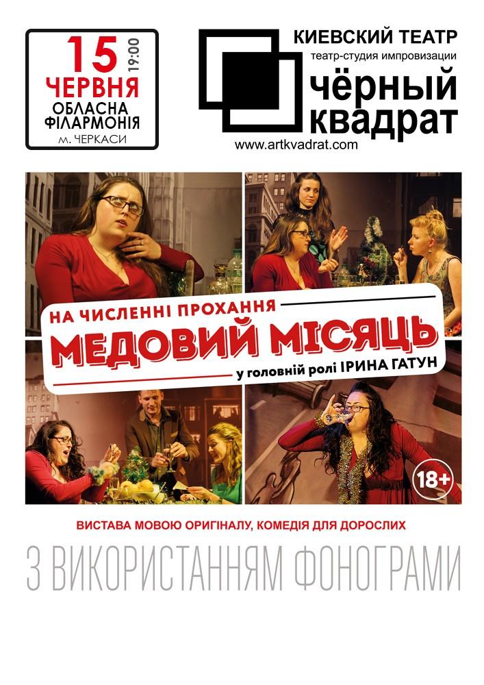 Купить билет на Черный квадрат. Медовый месяц в Черкасская областная филармония Центральный зал