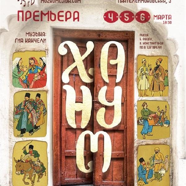 Ханум (ОАТМК им. М. Водяного)