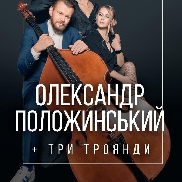 Олександр Положинський та Три Троянди