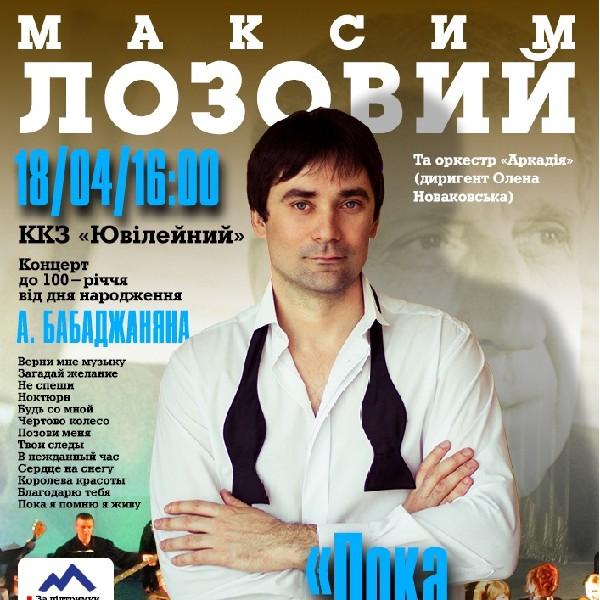 Максим Лозовий