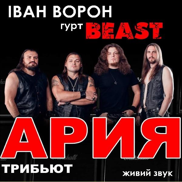 АРІЯ tribute. Іван Ворон та гурт «BEAST»