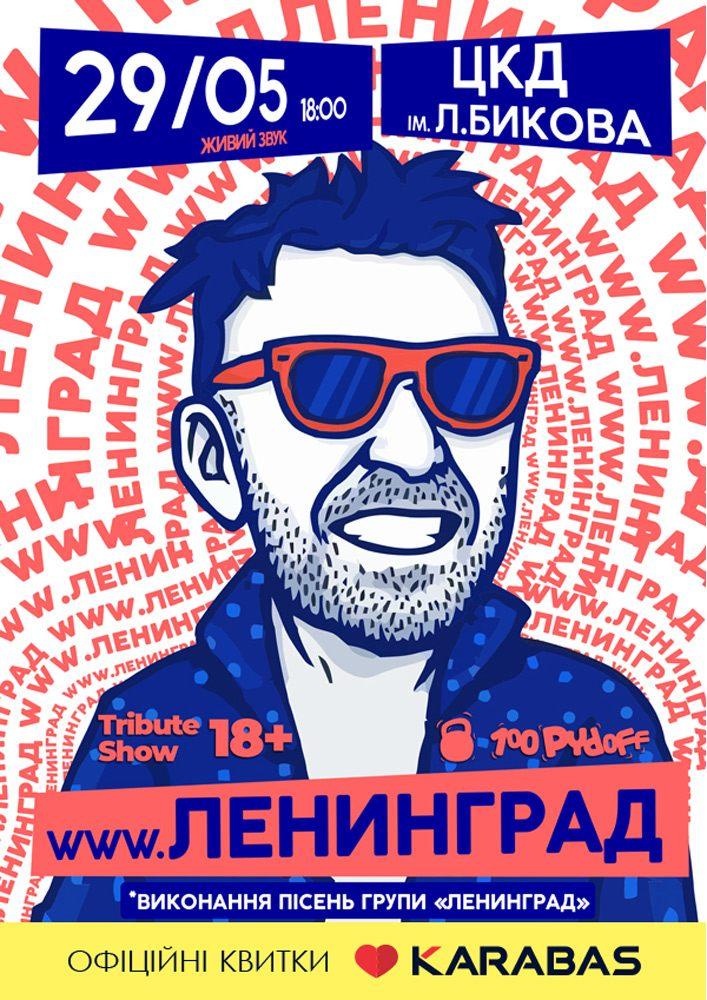 Купить билет на www.Ленинград в Городской дворец культуры им. Леонида Быкова Новый зал