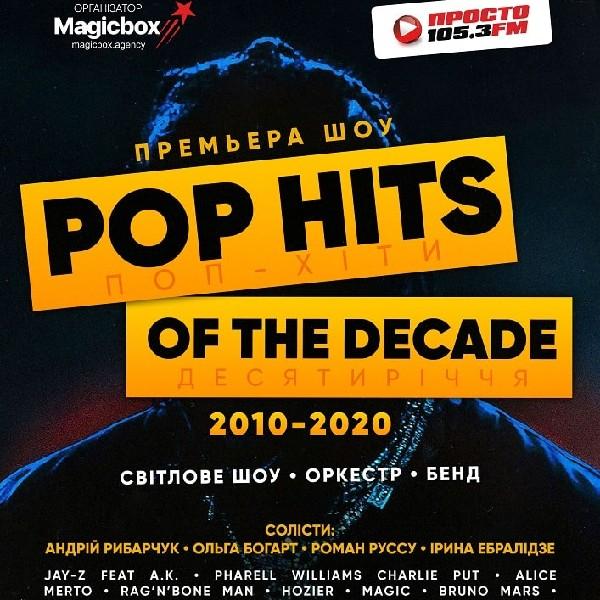 Поп-хиты десятилетия