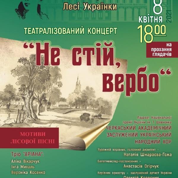 До 150 ліття Лесі Українки, Театралізований Концерт «Не стій, вербо»