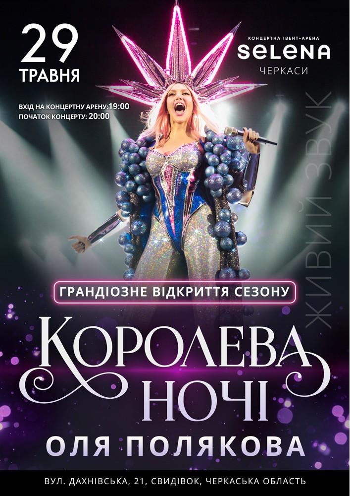 Купить билет на Оля Полякова. Грандіозне відкриття сезону в Селена Family Resort Новый зал