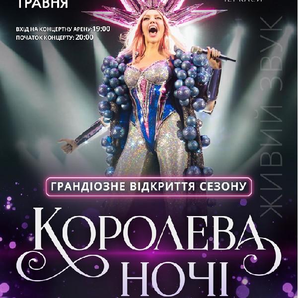 Оля Полякова. Грандіозне відкриття сезону