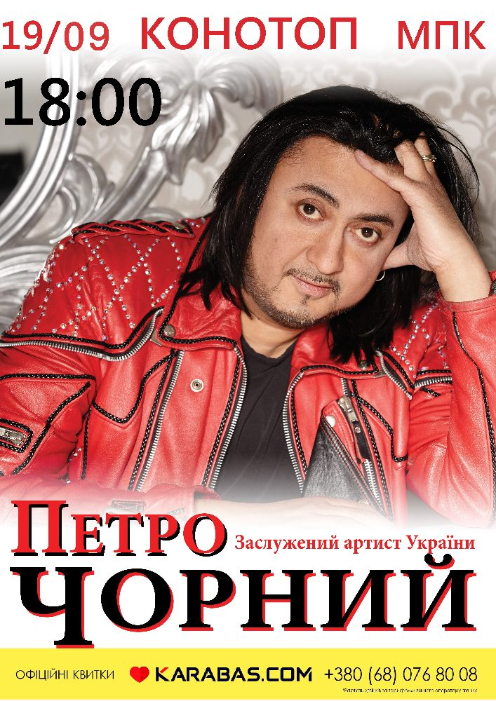 Купить билет на Петро Чорний в Міський палац культури Новый зал