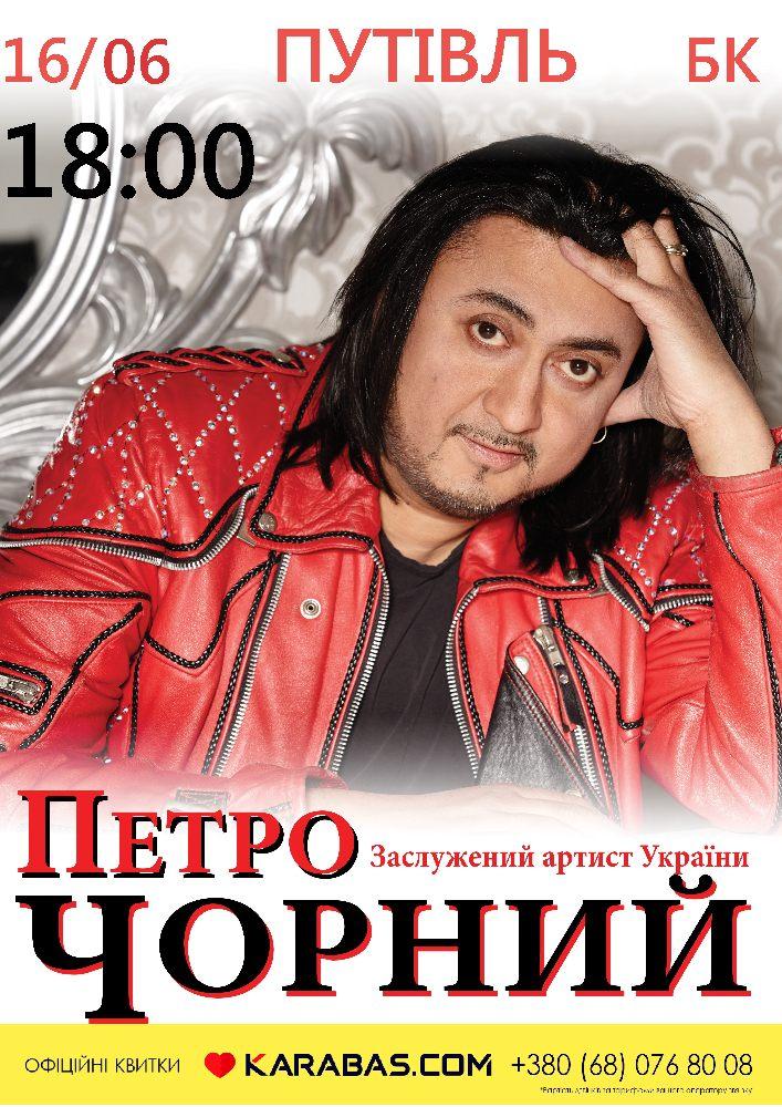 Купить билет на Петро Чорний в РБК Путивль Новый зал
