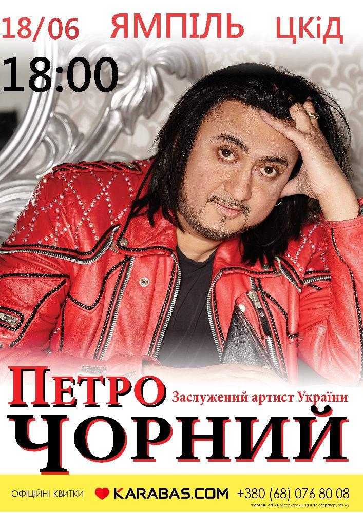 Купить билет на Петро Чорний в ЦКіД Новый зал
