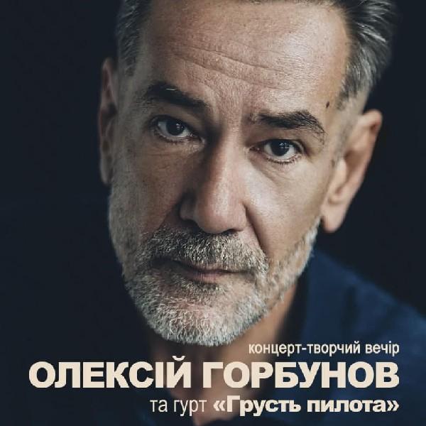 Концерт-творчій вечір Олексія Горбунова