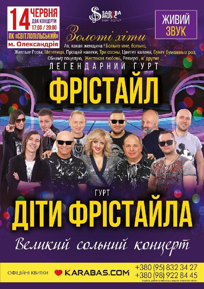 Купить билет на Фристайл и Дети Фристайла в ДК «Светлопольский» Центральный зал