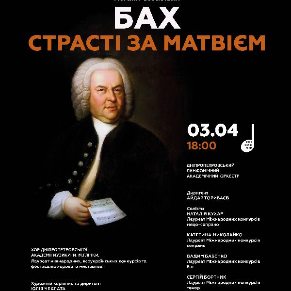 Симфонічний концерт «Страсті за Матвієм»