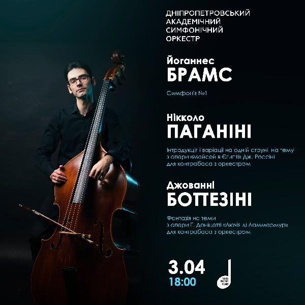 Симфонічний концерт «Брамс Паганіні Боттезіні»