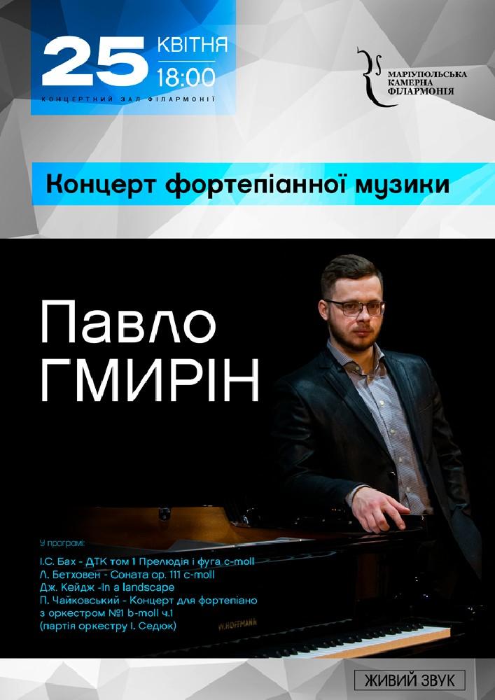 Купить билет на Павло Гмирін. Концерт фортепіанної музики в Камерная филармония Центральный зал