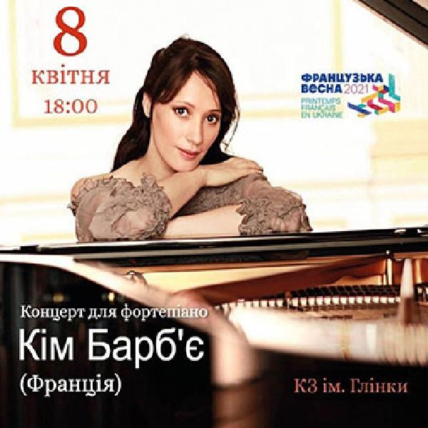 Кім Барб'є(Франція).Фортепіано