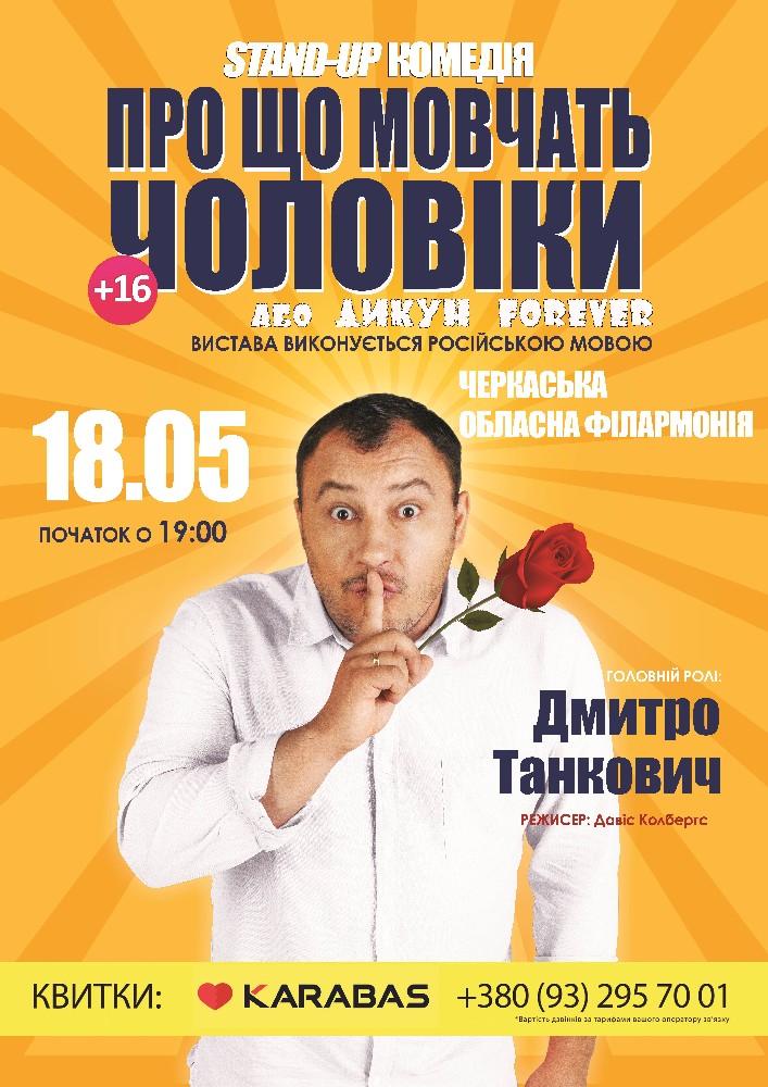 Купить билет на Про що мовчать чоловіки? в Черкасская областная филармония Центральный зал