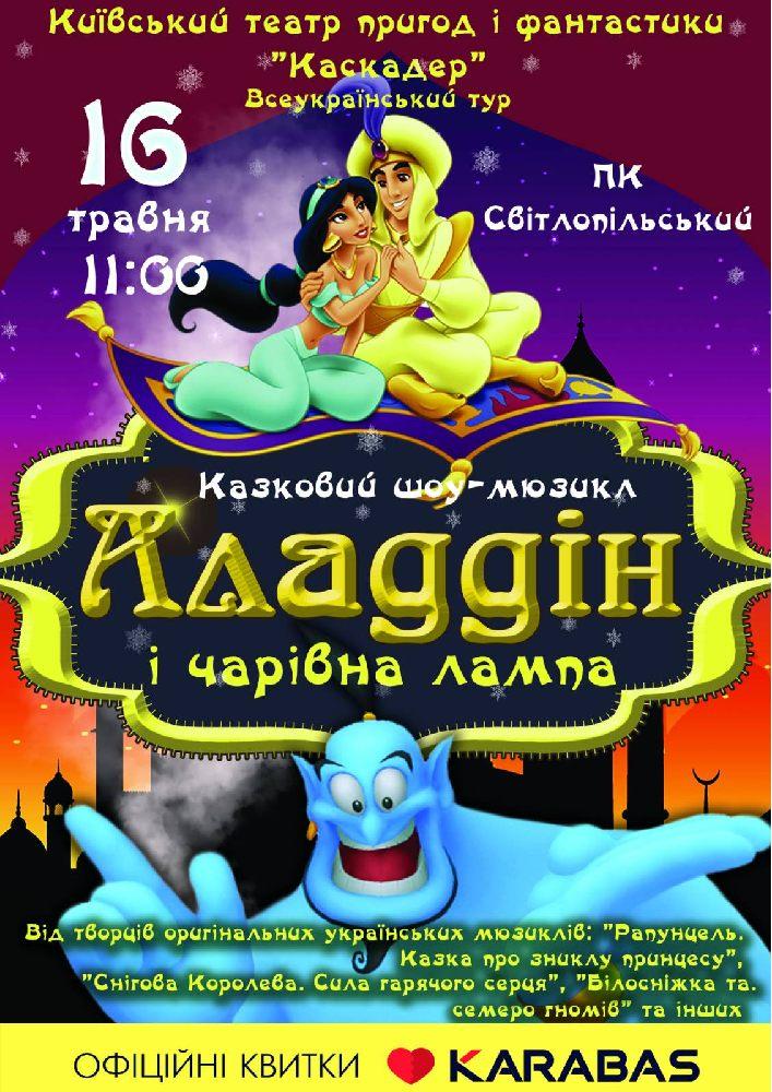 Купить билет на Казка-мюзикл «Аладдін і чарівна лампа» в ДК «Светлопольский» Центральный зал