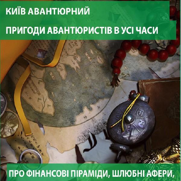 Київ авантюрний