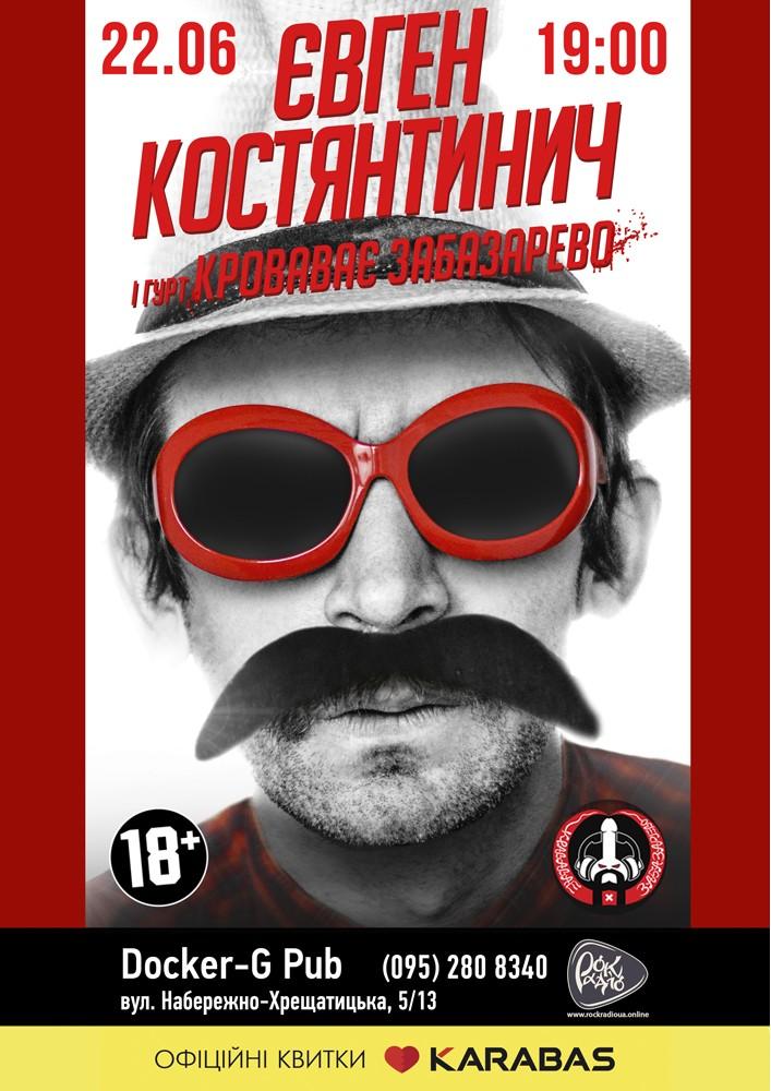 Купить билет на Євген Костянтинич і гурт «Кровавае Забазарево» в Docker-G pub Новый зал