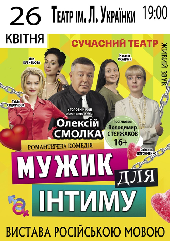 Купить билет на Мужчина для интима в АМДТ ім. Лесі Українки Центральный зал