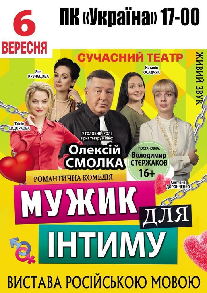 Купить билет на Мужчина для интима в ПК «Україна» Новий