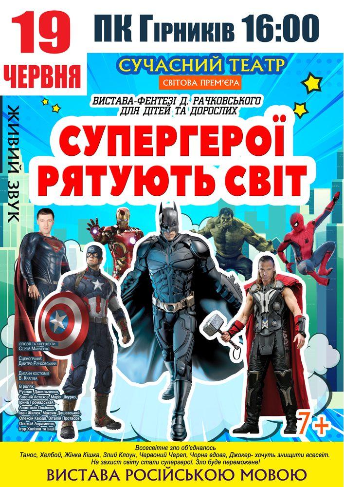 Купить билет на Супергерої рятують світ в ДК Горняков Центральный зал