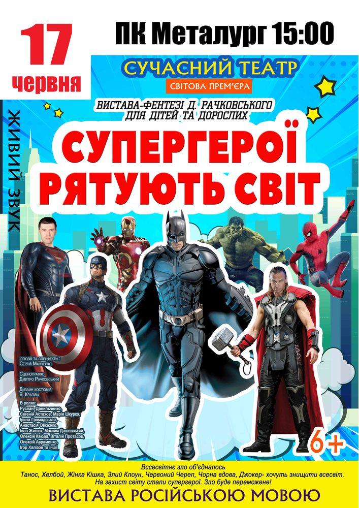 Купить билет на Супергерої рятують світ в «Металлург» Центральный зал