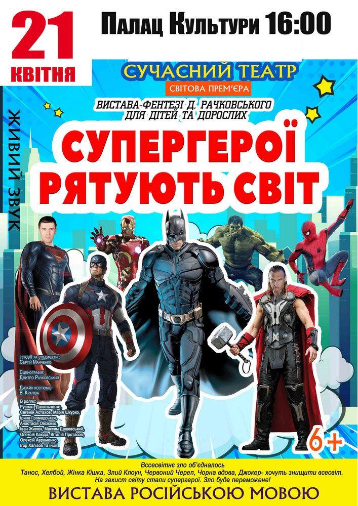 Купить билет на Супергерої рятують світ в Дворец Культуры Центральный зал
