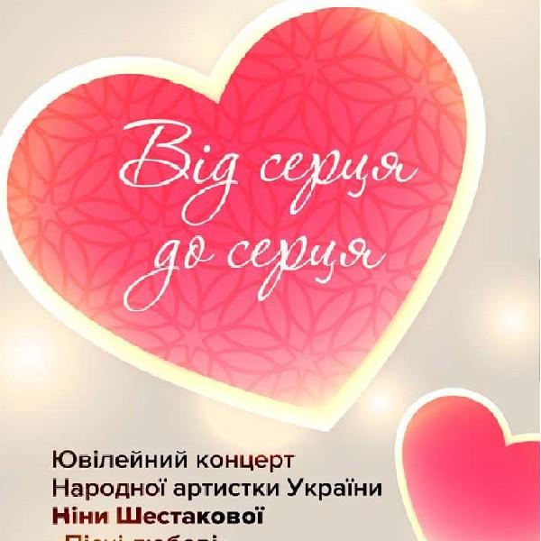 Концерт української музики «Від серця до серця»