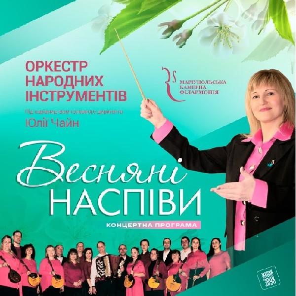 Концерт оркестру народних інструментів «Весняні наспіви»