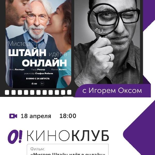 Киноклуб с Игорем Оксом. Фильм «Мистер Штайн идёт в онлайн»