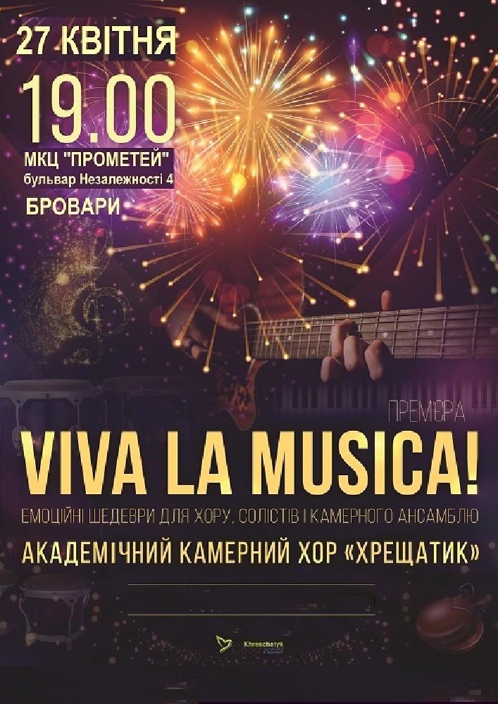 Купить билет на Viva La Musica! в ДК Прометей МКЦ «Прометей»