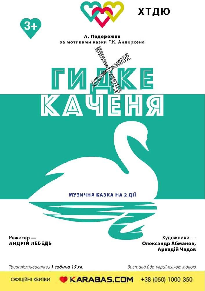 Купить билет на Гидке каченя (ХТДЮ): Гидке каченя в Харківський театр для дітей та юнацтва Харківський Театр для дітей та юнацтва