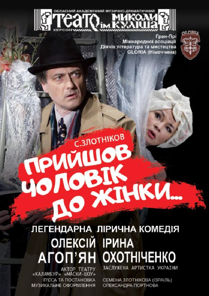 Купить билет на Пришел мужчина к женщине: Прийшов чоловік до жінки в Херсонський театр Миколи Куліша Основна сцена